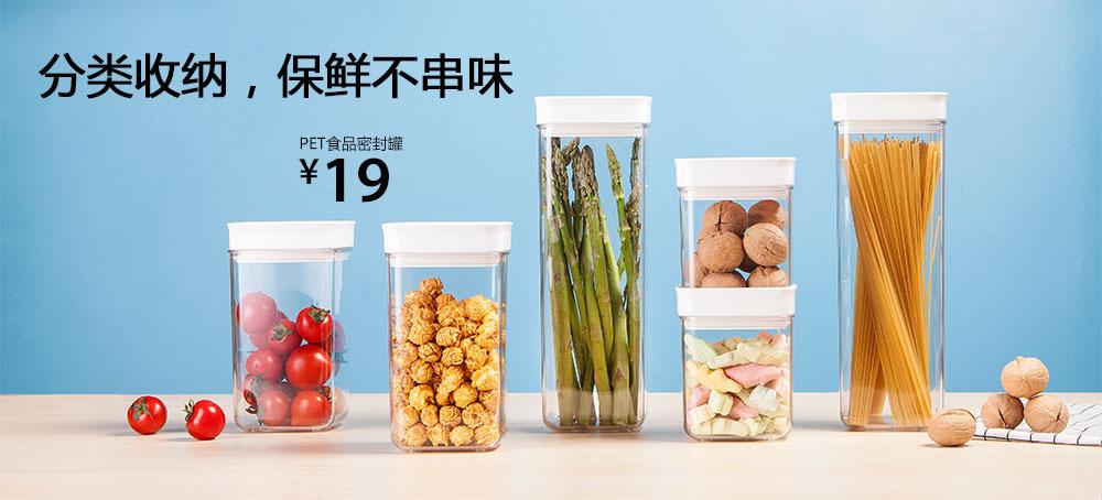 PET食品密封罐