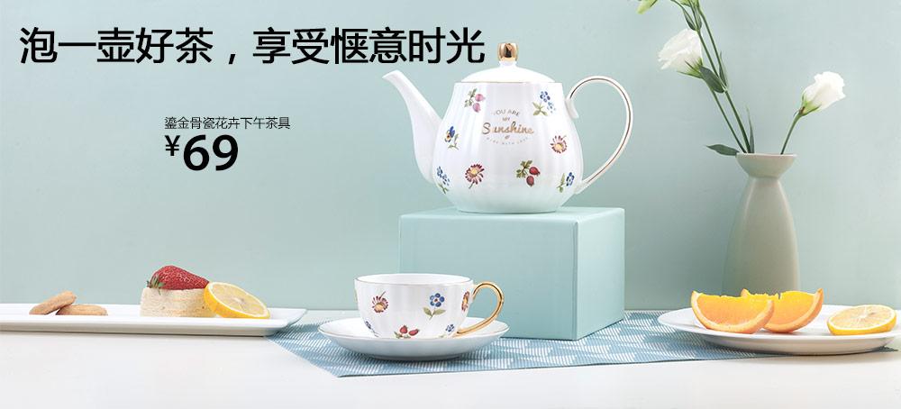 鎏金骨瓷花卉下午茶具