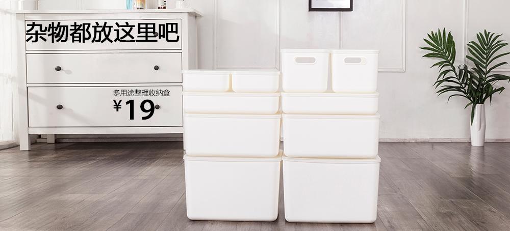 多用途整理收納盒