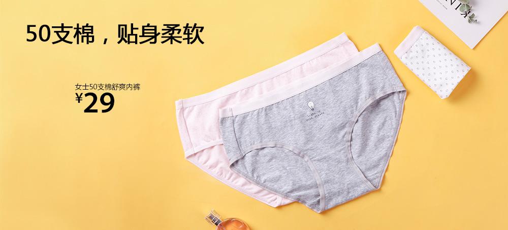 女士50支棉舒爽内裤(体验装)
