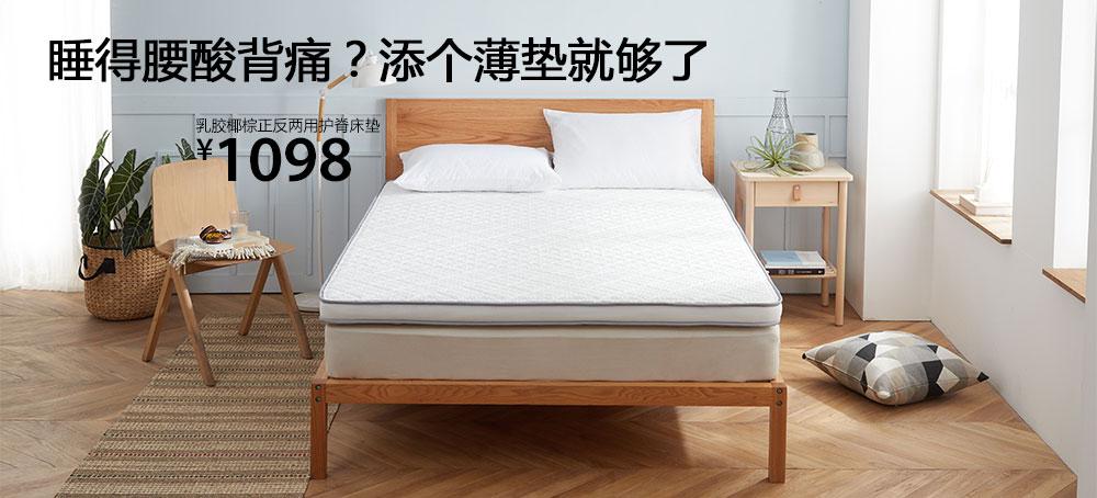乳膠椰棕正反兩用護脊床墊