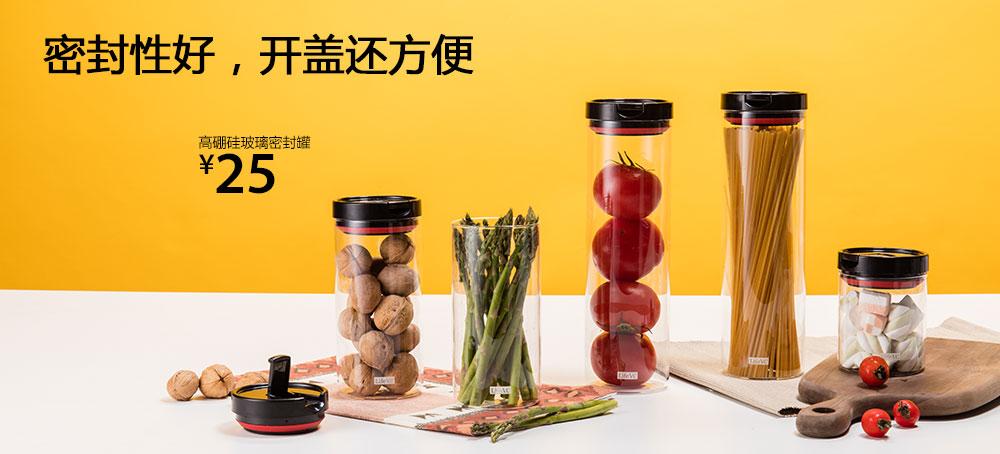 高硼硅玻璃密封罐