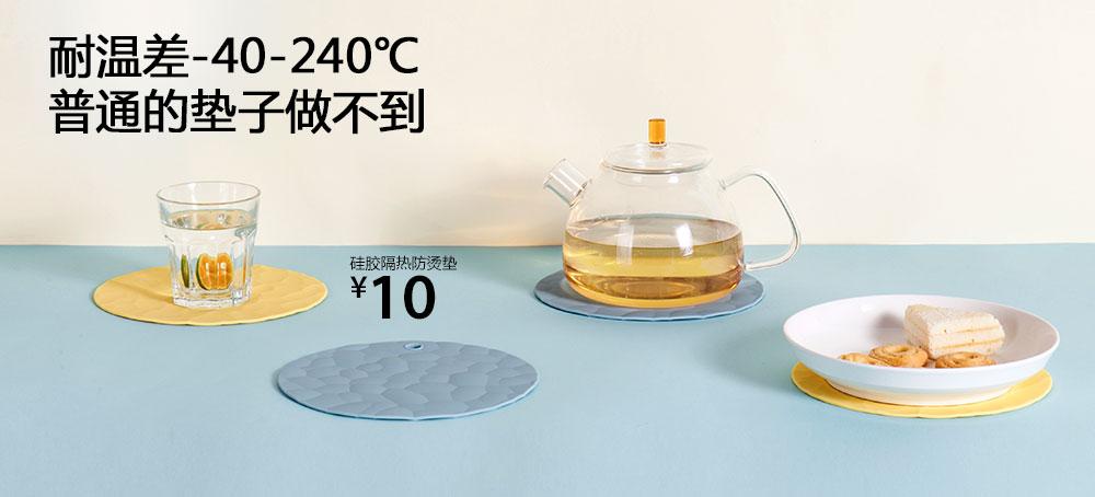 硅胶隔热防烫垫