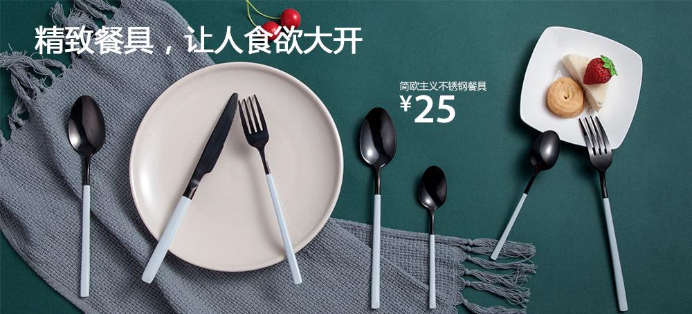 简欧主义不锈钢餐具