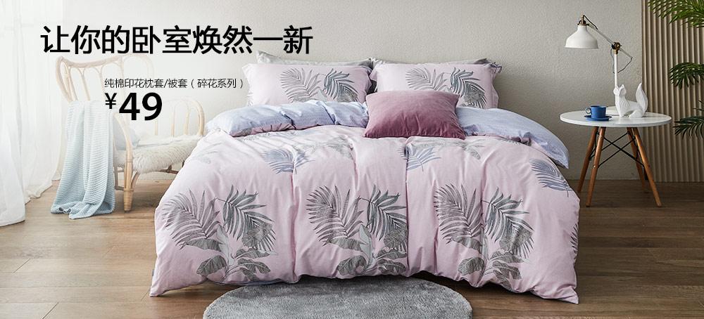 纯棉印花枕套/被套(碎花系列)