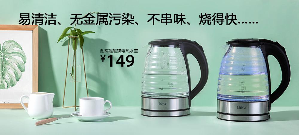 耐高温玻璃电热水壶