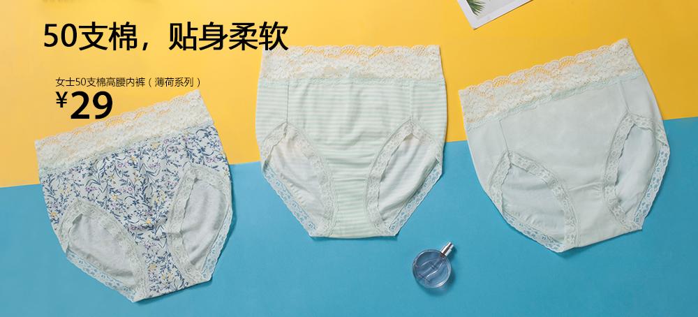女士50支棉高腰内裤(薄荷系列)