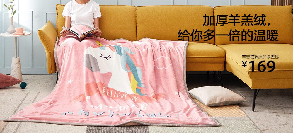 羊羔絨雙層加厚速暖蓋毯(獨角精靈)