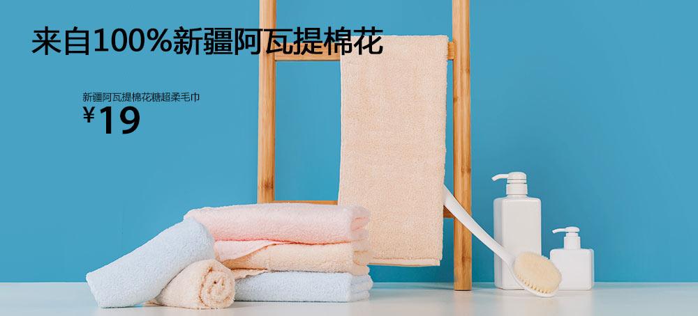 新疆阿瓦提棉花糖超柔毛巾