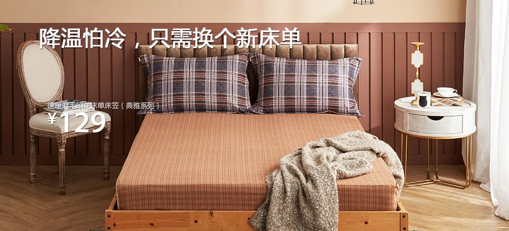 速暖磨毛印花床单/床笠(典雅系列)