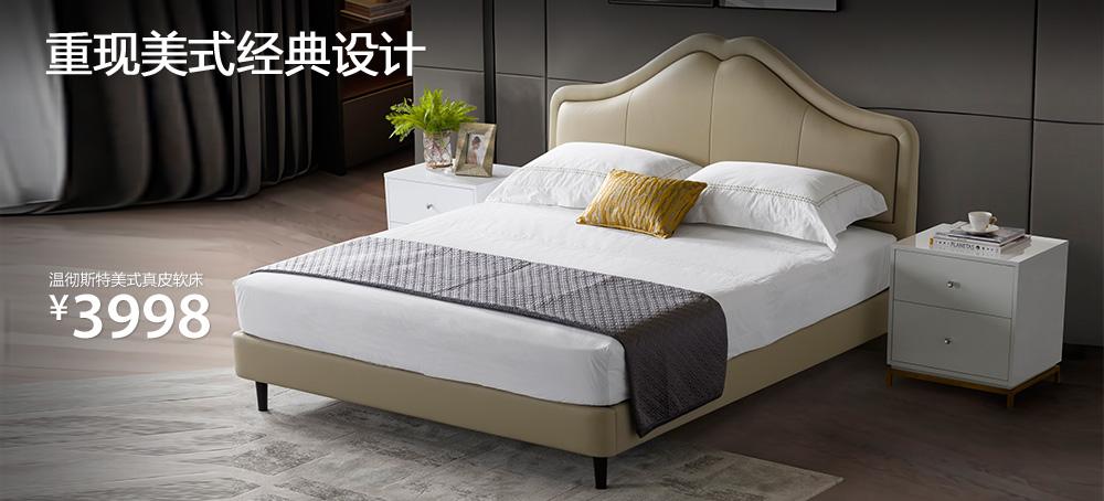 温彻斯特美式真皮软床