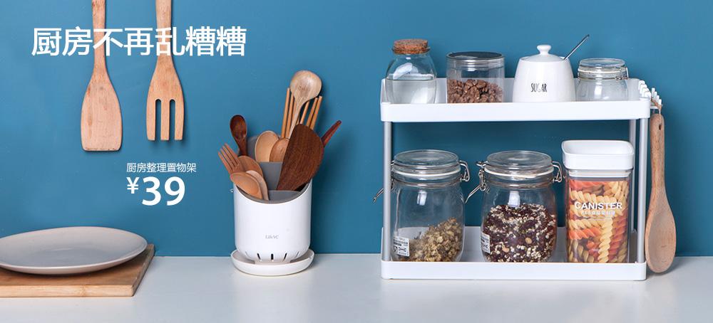 厨房整理置物架