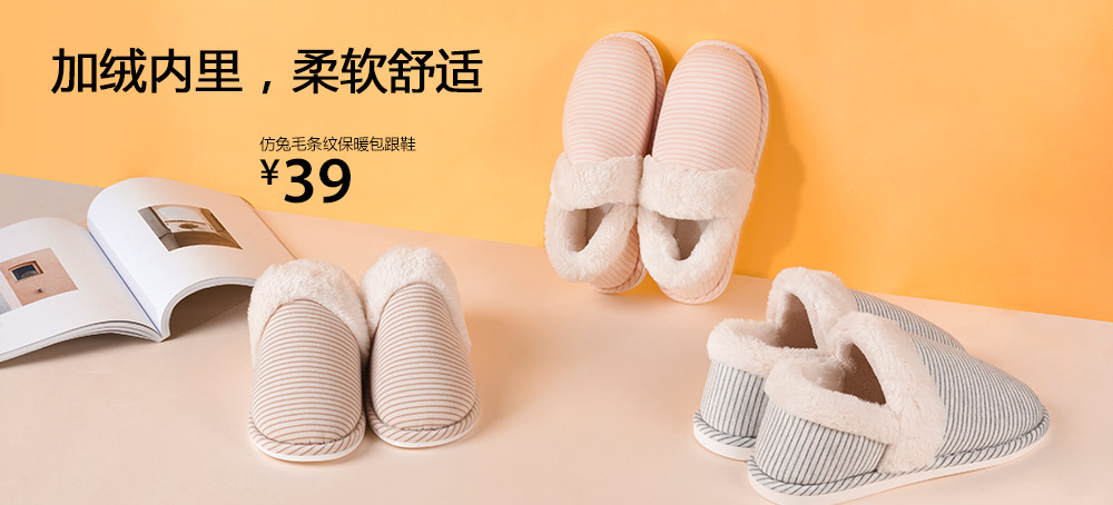 仿兔毛条纹保暖包跟鞋
