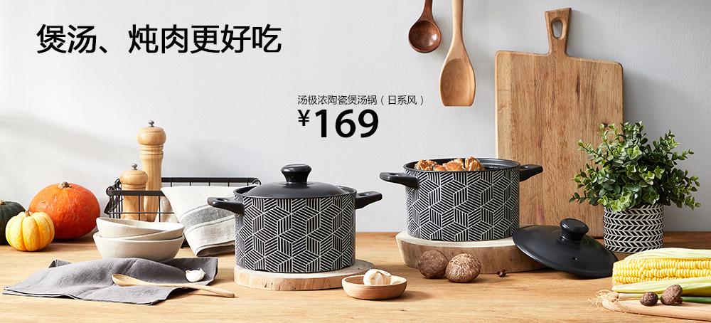 湯極濃陶瓷煲湯鍋(日系風)