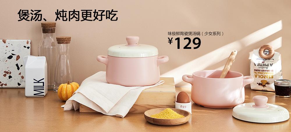 味极鲜陶瓷煲汤锅(少女系列)