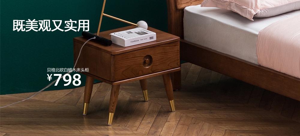 贝格北欧白蜡木床头柜