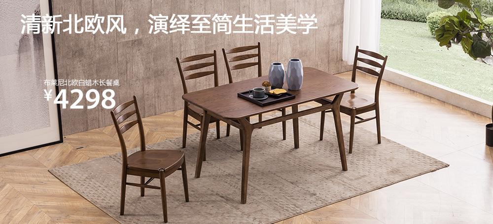 布萊尼北歐白蠟木長餐桌