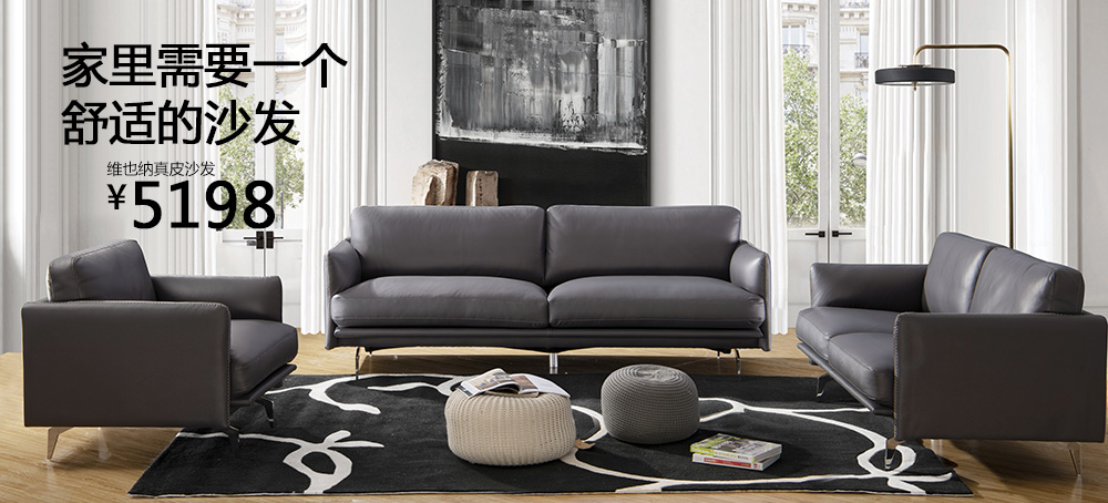 维也纳意式极简真皮沙发