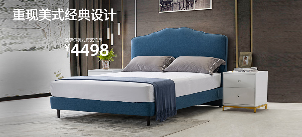 拉薩爾美式布藝軟床