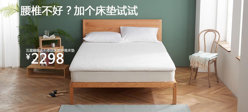 五星睡眠系列泰國乳膠護脊床墊