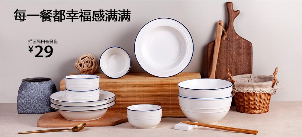 描藍高白瓷餐盤