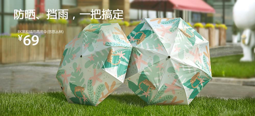 8K黑膠晴雨兩用傘(悠悠叢林)