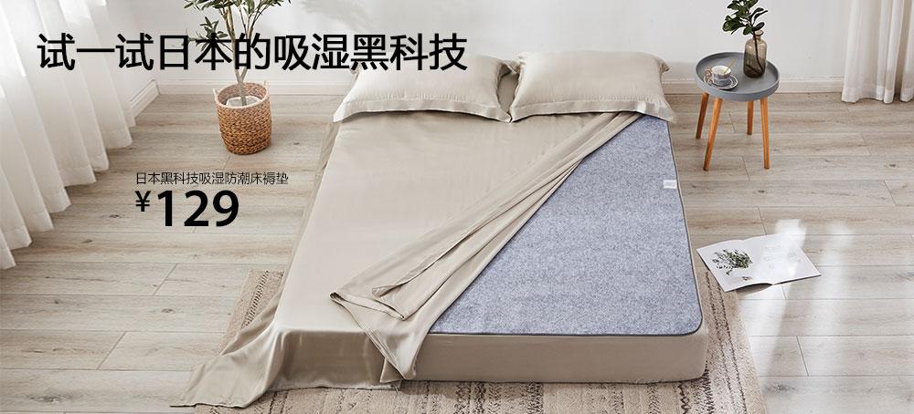 日本黑科技吸湿防潮床褥垫