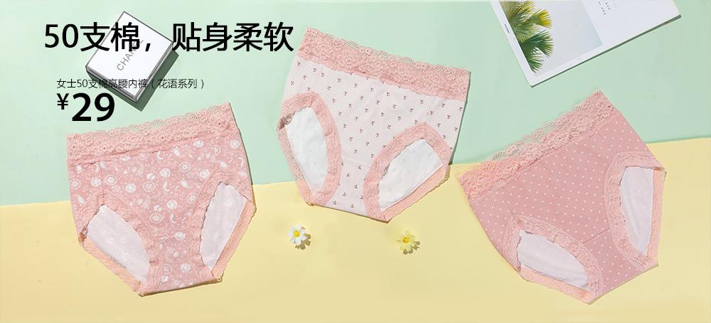 女士50支棉高腰内裤(花语系列)