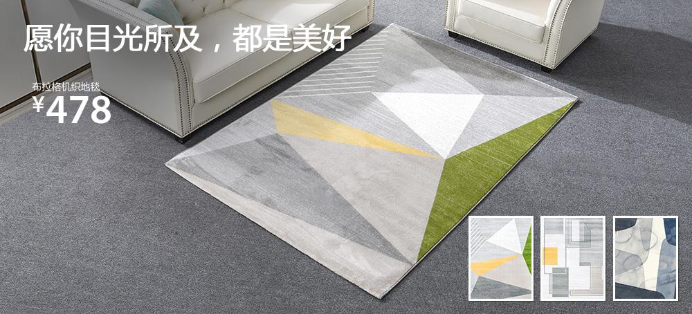 布拉格机织地毯