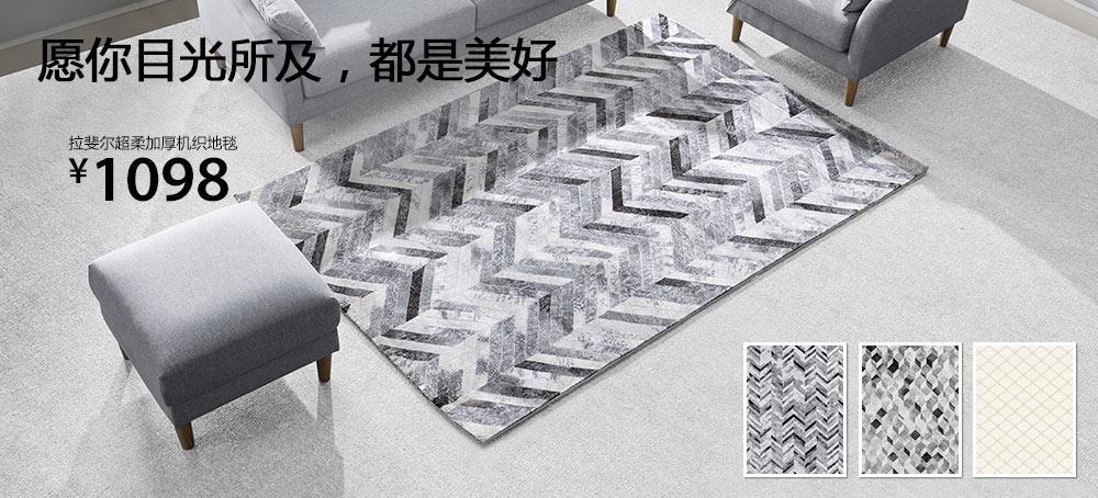 拉斐尔超柔加厚机织地毯