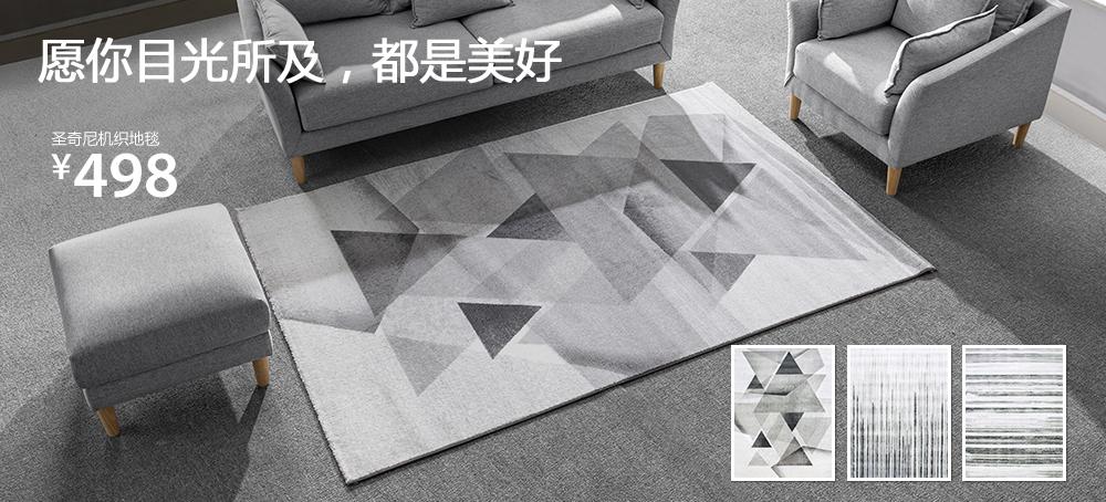 圣奇尼机织地毯