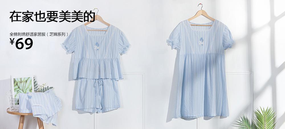 全棉刺绣舒适家居服(芝婉系列)