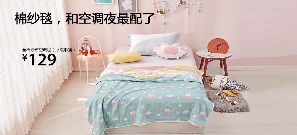 全棉纱布空调毯(冰淇淋猫)