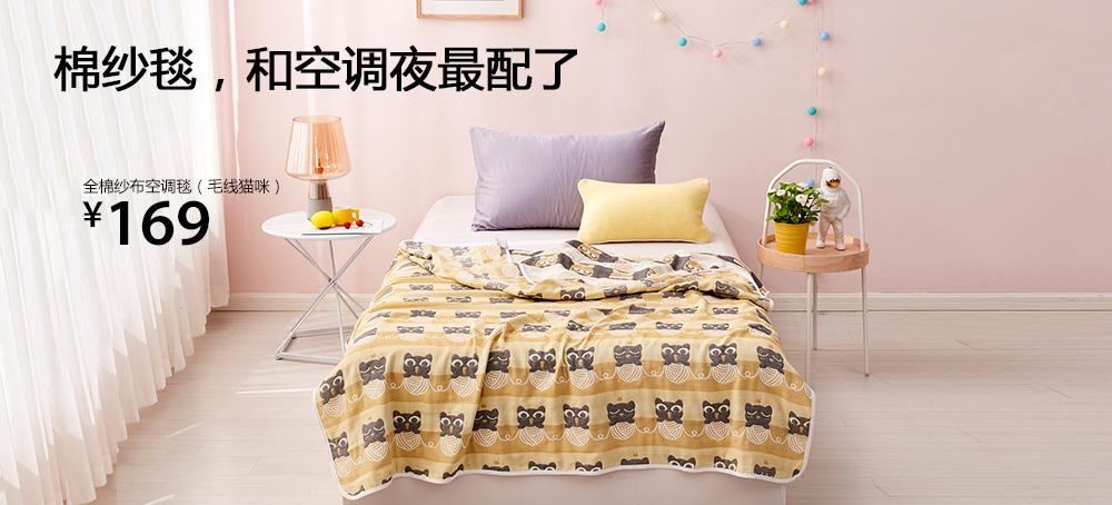 全棉纱布空调毯(毛线猫咪)