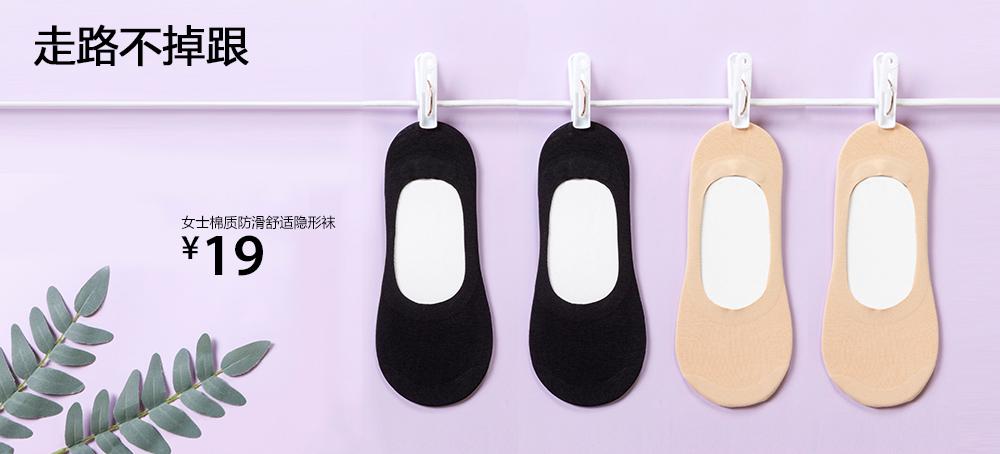 女士棉質防滑舒適隱形襪