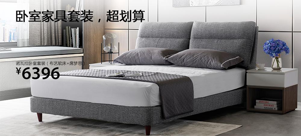 諾瓦拉臥室套裝(布藝軟床+席夢思)