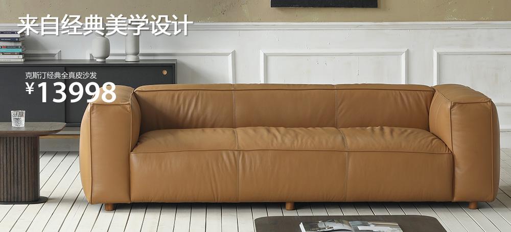 克斯汀经典全真皮沙发