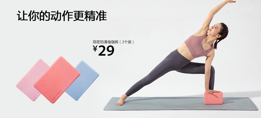 高密防滑瑜伽砖(2个装)