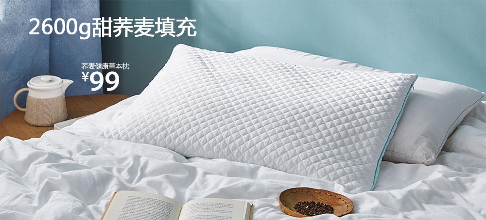 荞麦健康草本枕