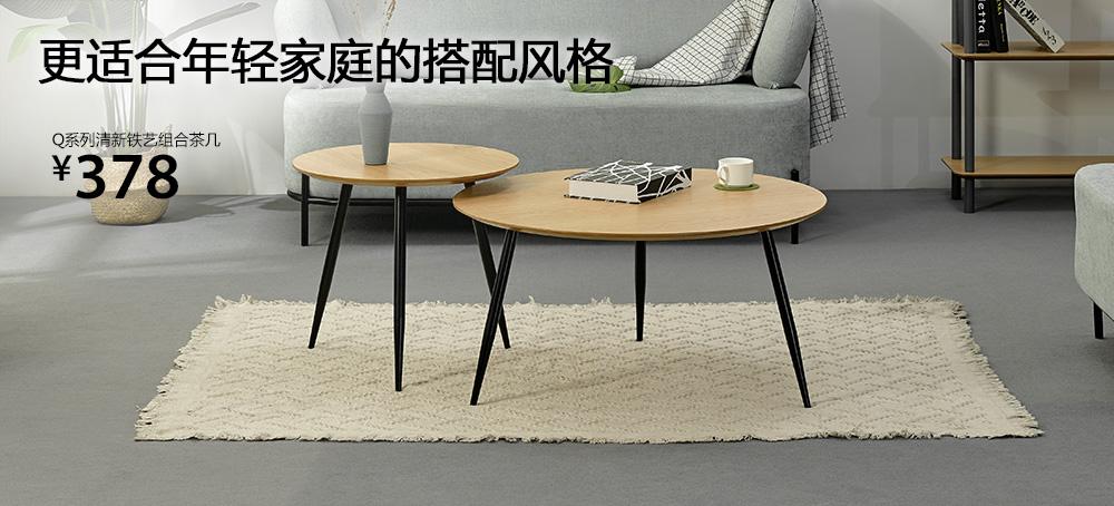Q系列清新鐵藝組合茶幾
