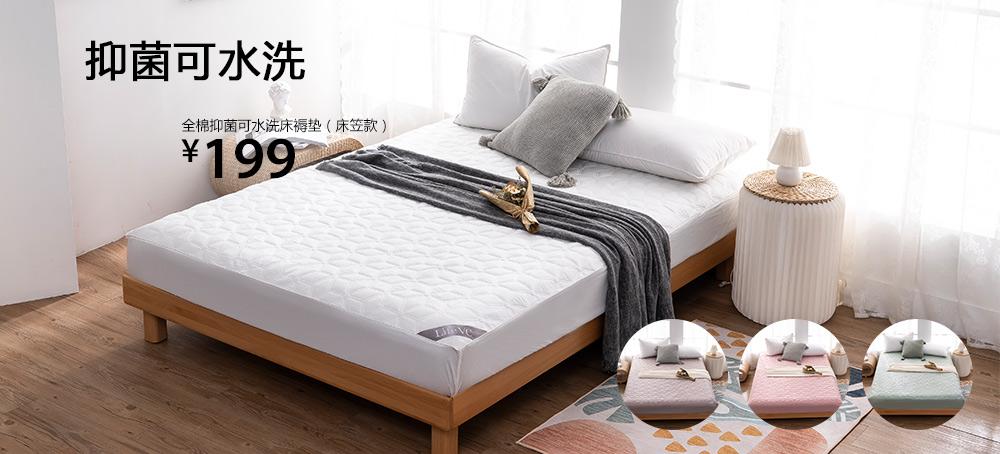 全棉抑菌可水洗床褥垫(床笠款)