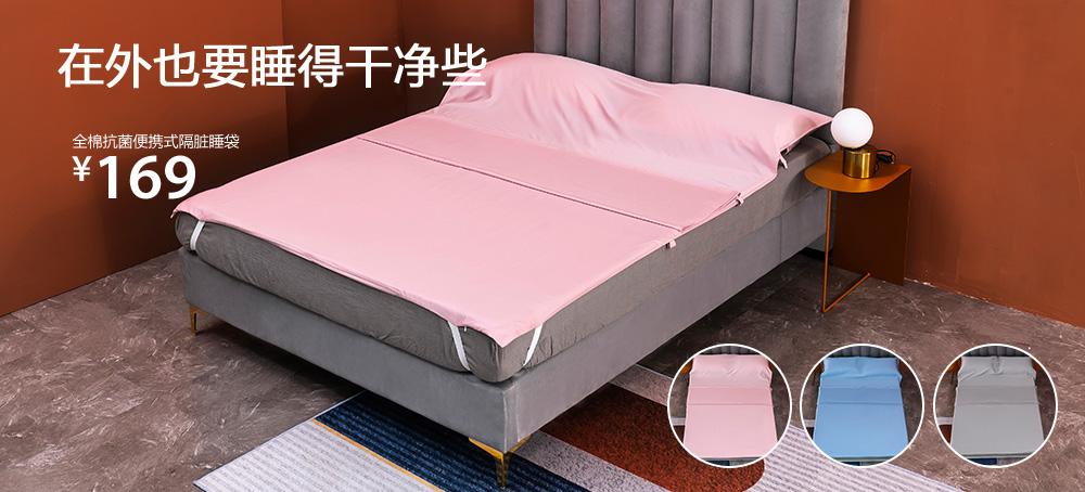 全棉抗菌便携式隔脏睡袋