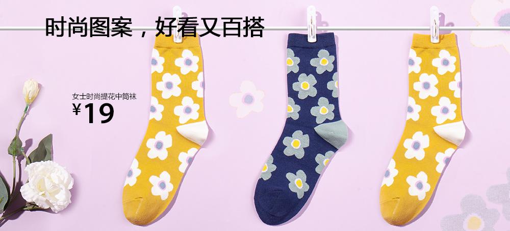 女士时尚提花中筒袜