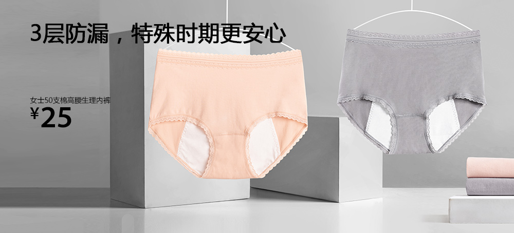女士50支棉高腰生理内裤