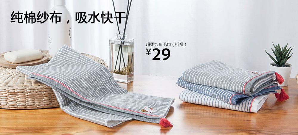 超柔纱布毛巾(祈福)