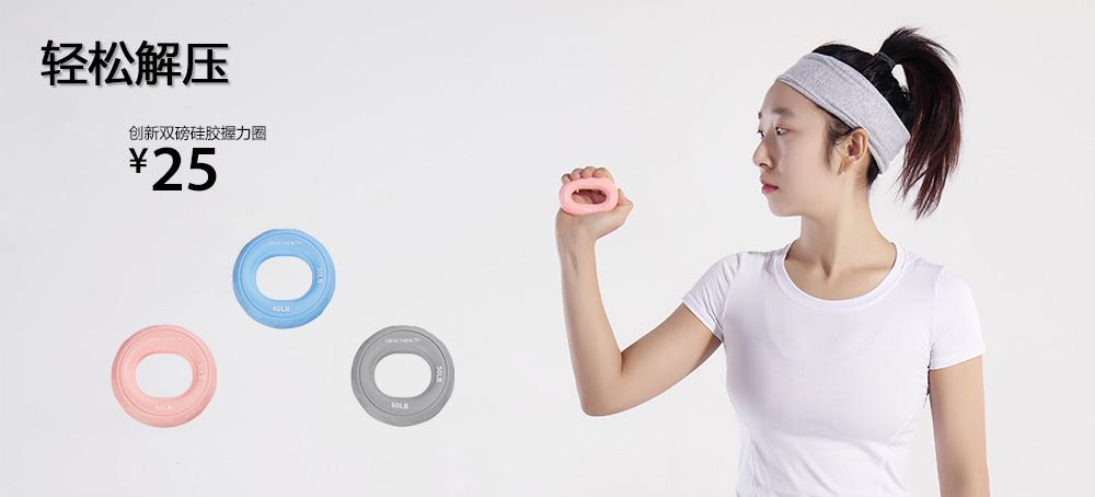 创新双磅硅胶握力圈