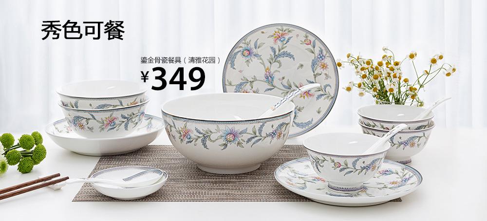 鎏金骨瓷餐具(清雅花园)