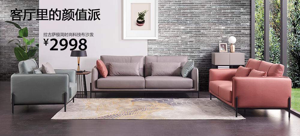 拉古萨极简时尚科技布沙发