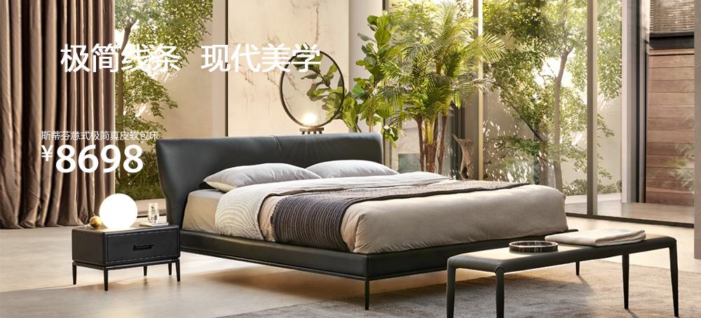斯蒂芬意式极简真皮软包床
