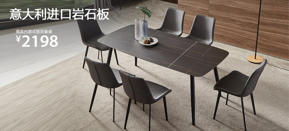 佩索托意式极简餐桌